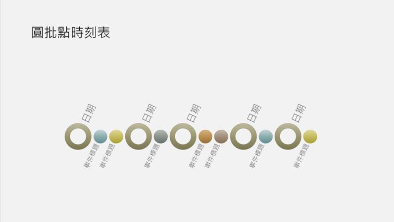 活動時刻表 (寬螢幕)