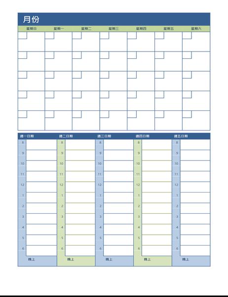 每月和每周规划日历