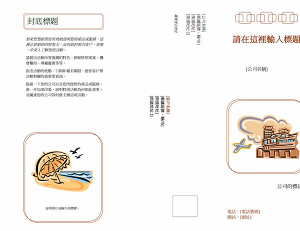 活动宣传小册子(附件设计)