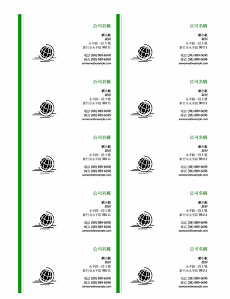 商业名片(每页10张)