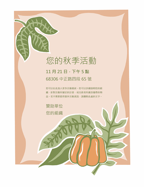 秋季活动传单(南瓜)