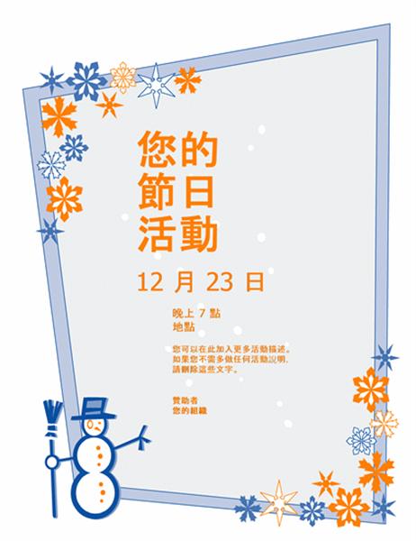 節日活動傳單 (雪人圖樣)