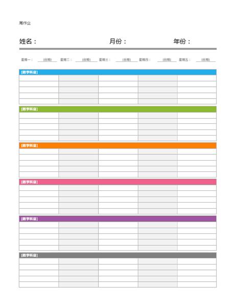 每周作业日历