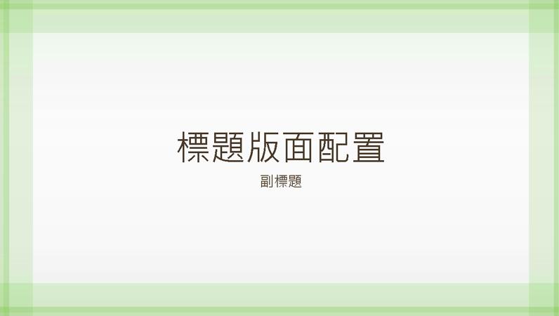 純綠色邊界的設計簡報 (寬螢幕)
