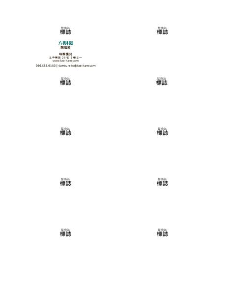 名片、含商標的水平版面配置、大寫名稱