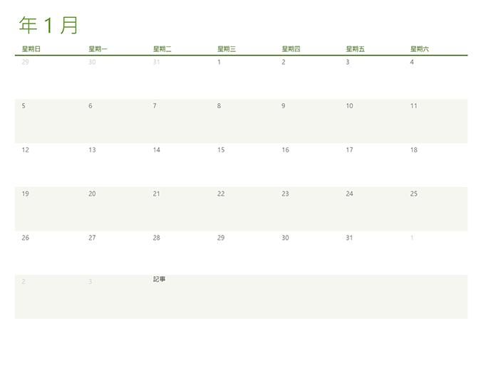 任意年份日历(每张选项卡 1 个月)