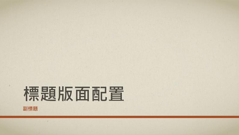 業務紅線簡報 (寬螢幕)