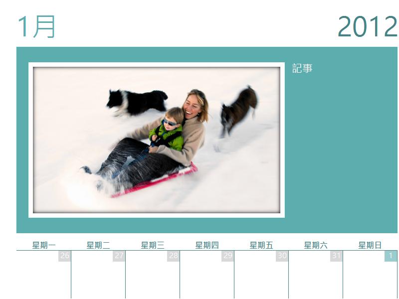 家庭照片日历(星期一)