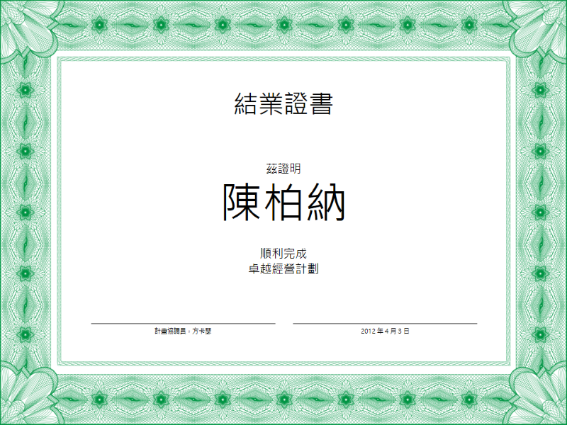 结业证书(绿色)