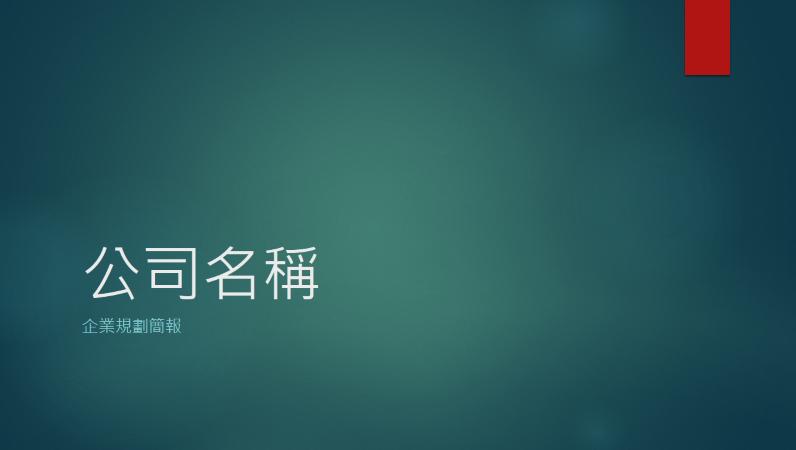 商務計劃簡報 (離子綠色設計,寬螢幕)