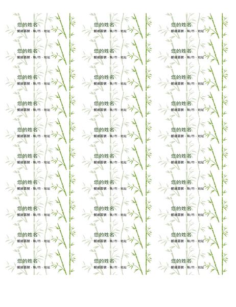 回邮地址标签 (竹子,每页 30 张,使用 Avery 5160)