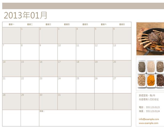 照片日历(星期一)