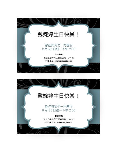 派對邀請函 (藍色緞帶設計)