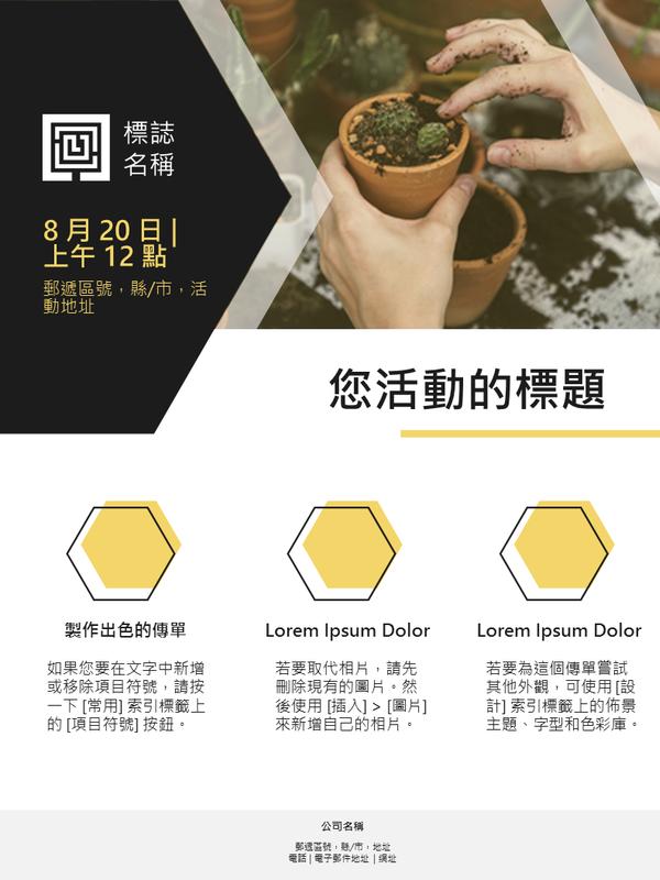 小型商務傳單 (金牌設計)