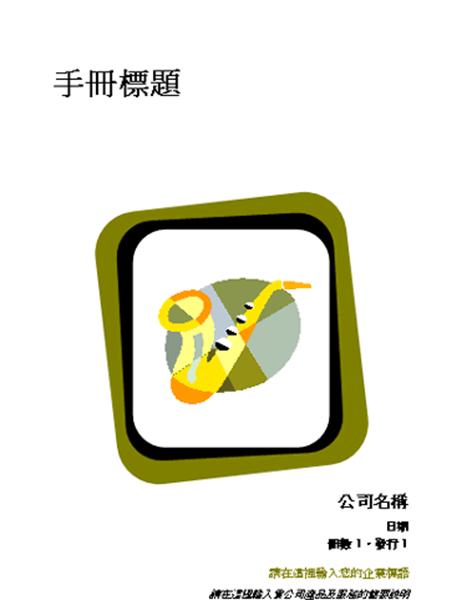 Брошура за продукти и услуги (8 1/2 x 11, прегъната, 8 стр.)