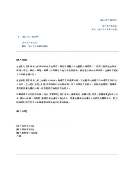 信函(原创设计)