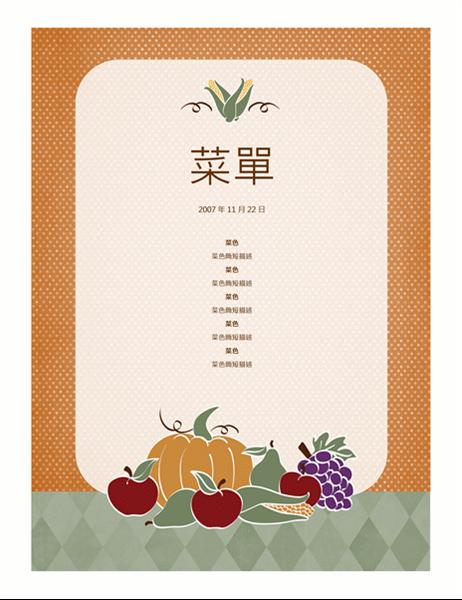 菜单(丰收图案)