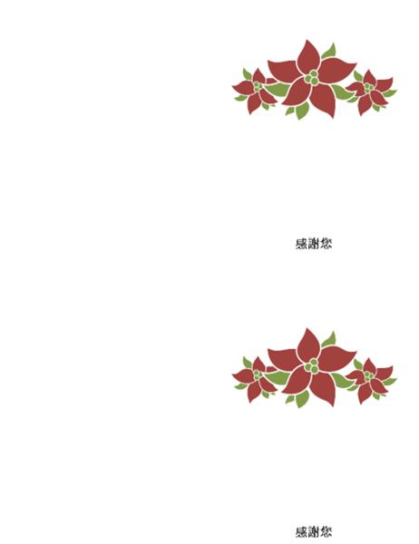 謝卡 (聖誕紅圖案)