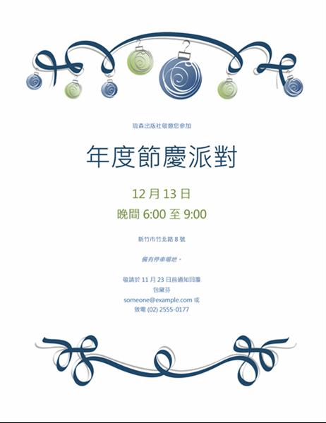 带装饰物和蓝色丝带的假日聚会海报(正式设计)