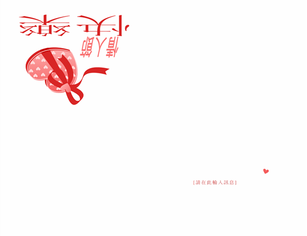 情人節卡片 (空白內頁)