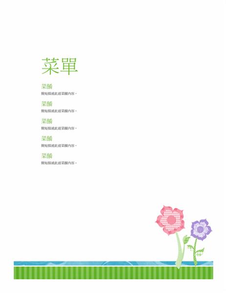 派對菜單 (花卉圖案)