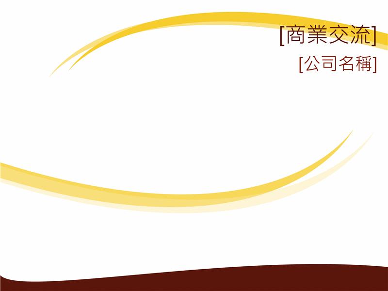 商業設計投影片 (酒紅色波浪設計)