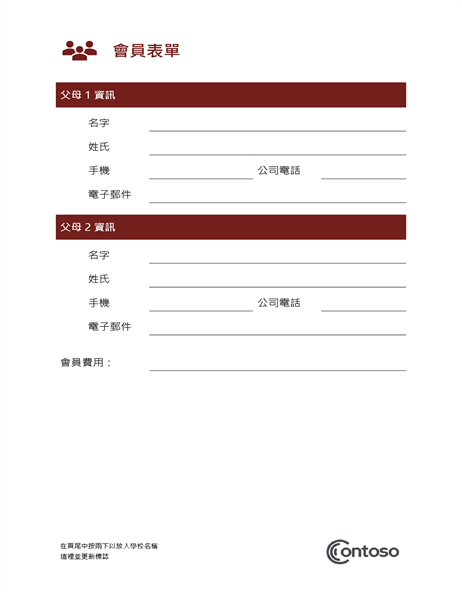 會員資格表單