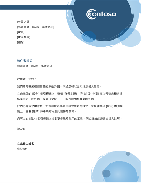 蓝色球体信件