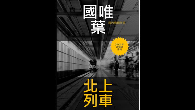 玄幻类书籍封面