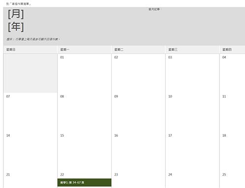 家庭作业日历