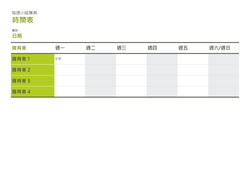 小组日程表