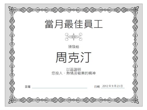本月最佳员工证书(灰色链条设计)