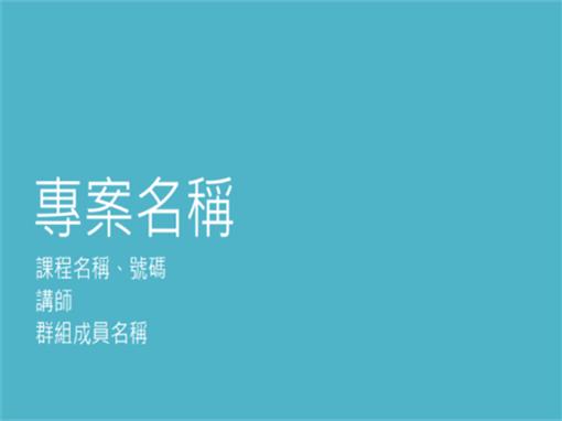 组项目演示(大城市主题,宽屏)