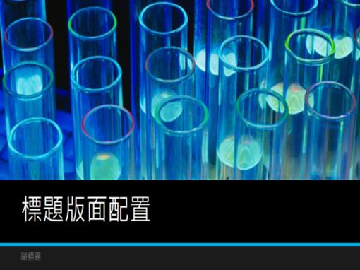 实验室科学演示文稿(宽屏)