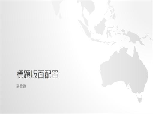 世界地图系列,澳洲演示文稿(宽屏)