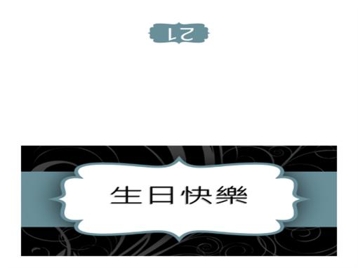 生日贺卡(蓝色条带设计,对折)