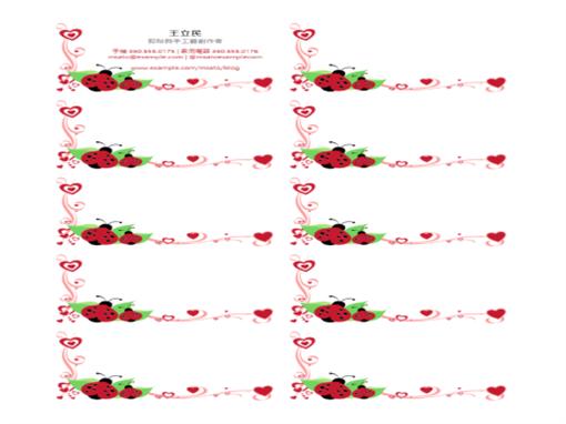 名片(瓢虫和心形图案,居中,每页 10 张)