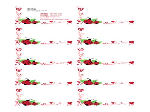 名片 (瓢蟲與愛心,靠左對齊,每頁 10 份)