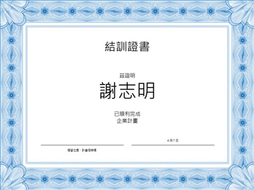 结业证书(蓝色)