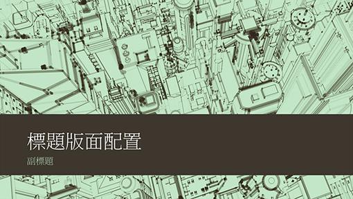 商业办公城市素描演示文稿背景(宽屏)