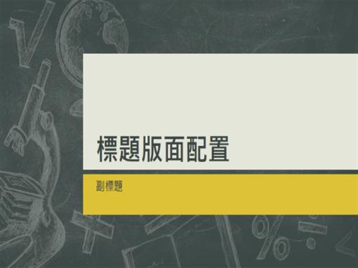 Präsentation aus dem Bildungsbereich, Schultafeldesign (Breitbild)