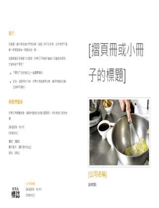 产品和服务手册