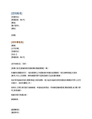 實用履歷表求職信 (搭配實用履歷表使用)