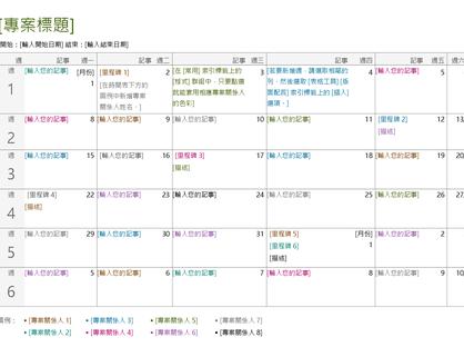 项目规划日程表