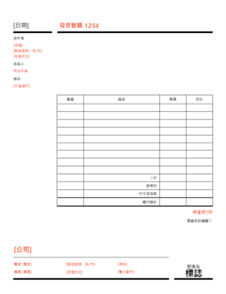 商业发票(红色和黑色设计)