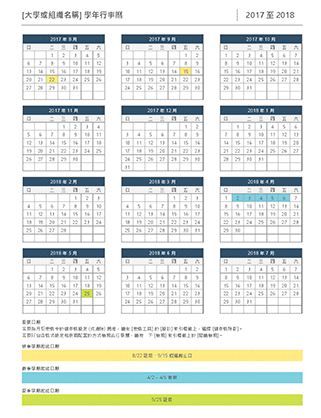 2017-2018 学年度校历
