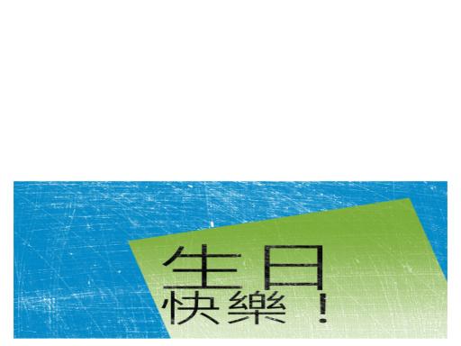 生日卡片,背景為斑駁風格 (藍色、綠色、對摺)