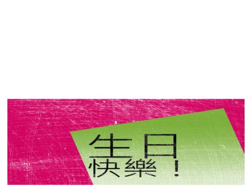 生日卡,背景為斑駁風格 (粉紅色、綠色、對摺)