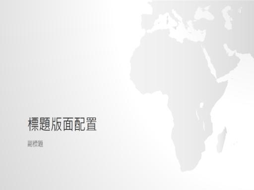 世界地圖系列,非洲大陸簡報 (寬螢幕)