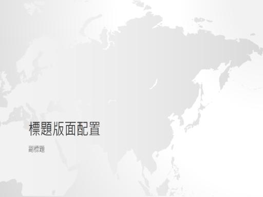 世界地圖系列,亞洲大陸簡報 (寬螢幕)